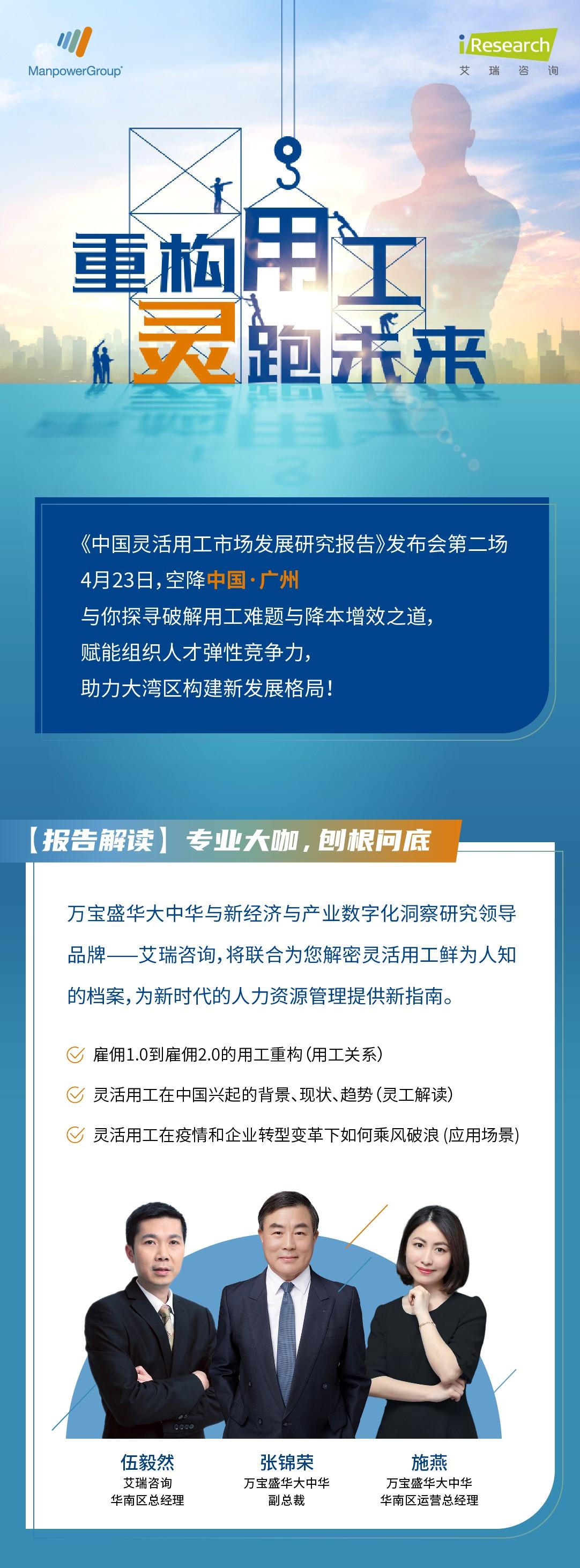 广州场报名推文0407-01-1.jpg